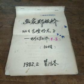 电影文学剧本  手稿《画家郑板桥(艺坛怪杰)》第一集、第二集
