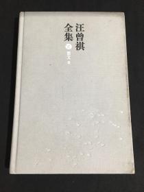 汪曾祺全集 5 散文卷