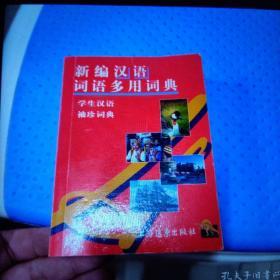 新编汉语词语多用词词典