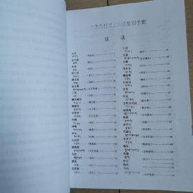 中藏药材质量标准鉴别手册(全一册复印本)〈2007年原版复制本〉