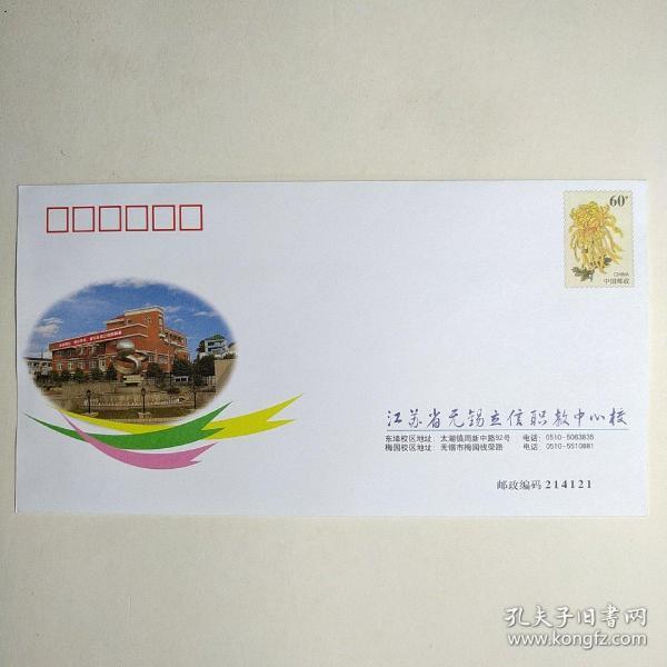 赠品2: 60分菊花图邮资信封一枚(国家邮政局发行)请与图书一起加购物车拍下