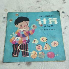 幼儿园教材《计算》大班(上册)
