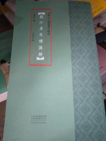 中国古代简牍书法精粹长沙走马楼汉简