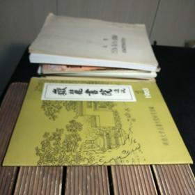 岳麓书院通讯1983年第一期(总4号)(包正版现货无写划)