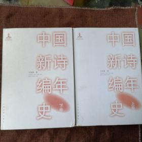 中国新诗编年史(上下,精装带书衣,无破损无字迹无印章,库存书封面自然旧)