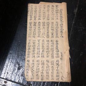 原版潮州歌册:新造狄青狄龙下棚平北:卷18,五虎系列