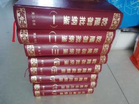 乾隆御批纲鉴(全八册)第一册书角有点折,看图