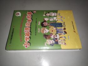 小学英语绘本故事5与小学英语教材同步适用于五年级上学期可扫码听全书音频资深外教专业录音