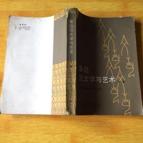 鲁迅论文与艺术 (上、下册全)