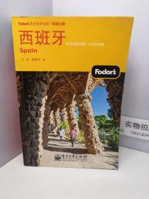Fodor's黄金旅游指南:西班牙
