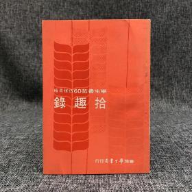 臺灣學生書局版 伍稼青《拾趣錄》 出版時間久 品相見圖