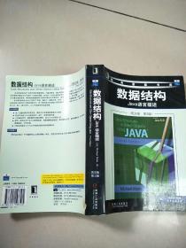 数据结构:Java语言描述——经典原版书库  英文版第3版原版内页干净