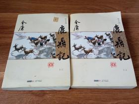 (朗声新修版)金庸作品集(32-36)-鹿鼎记二,三两本合售