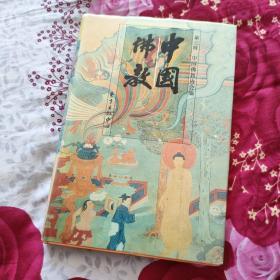中国佛教:第三辑