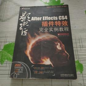 After Effects CS4插件特效完全实例教程(全彩)无盘无手册