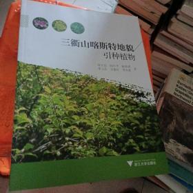 三衢山喀斯特地貌引种植物