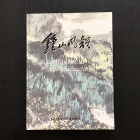 钟山风韵:陆永才中国画作品