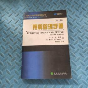 预算管理手册(第2版)