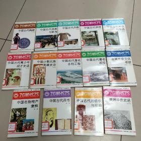 中国文化史知识丛书(14本合售)馆藏