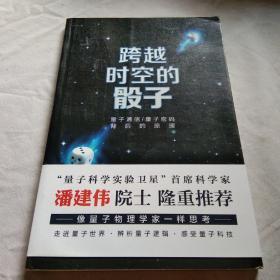 跨越时空的骰子:量子通信、量子密码的背后原理