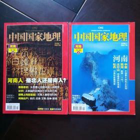 中国国家地理:河南专辑 上下 2008第5.7期