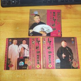 我叫郭德纲+郭德纲相声专场1和3(共3盘VCD和售)实物图