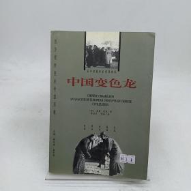 中国变色龙:对于欧洲中国文明观的分析    以图为准