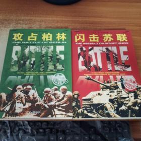 和平万岁·第二次世界大战图文典藏本:攻占柏林,闪击苏联(2册)