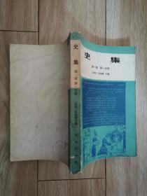 史集 第一卷 第一分册