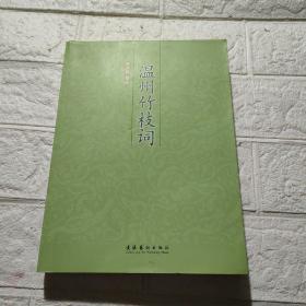 温州竹枝词 书内有一页有破损,内页完好,品看图