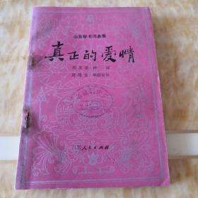 山东琴书词曲集 真正的爱情