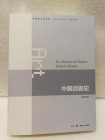 中国话剧史(中国艺术学大系)
