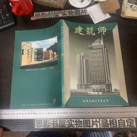 建筑师(1995年第8期)