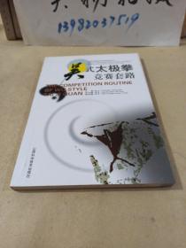 太极拳竞赛套路中英对照学练指导丛书:吴式太极拳竞赛套路