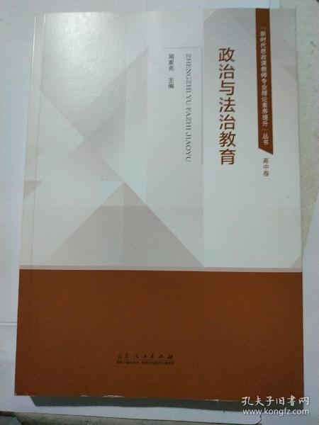 """政治与法治教育/""""新时代思政课教师专业理论素养提升""""丛书"""