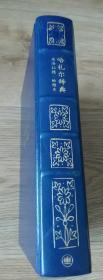 哈扎尔辞典(阴本):一部十万个词语的辞典小说
