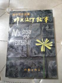 昨天没有故事