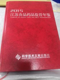 2015 江苏食品药品监管年鉴(硬精装)