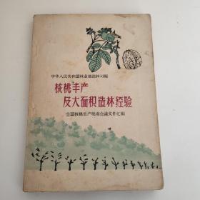 核桃丰产及大面积造林经验(附信札两页)