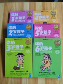全球阶梯教养圣经(1--6岁)共6册合售