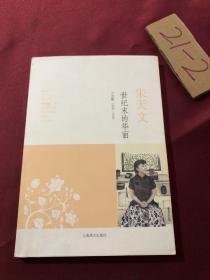 世纪末的华丽:小说集1988-1990