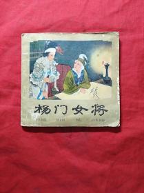 杨门女将(48开)