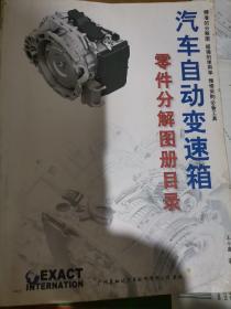 汽车自动变速箱零件分解图册目录