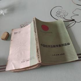 中国经济法教学案例选编