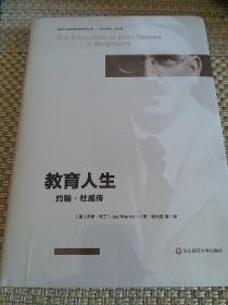 教育人生:约翰·杜威传(国际杜威教育思想研究丛书)