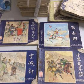 三国演义 连环画(九册合售)