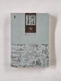 中国古典文学名著丛书:绮楼重梦
