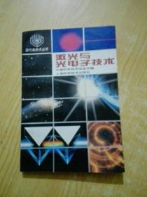 激光与光电子技术