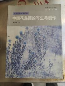 中国花鸟画的写生与创作