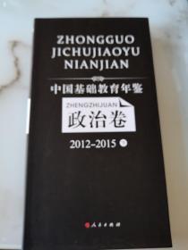 中国基础教育年签  政治卷